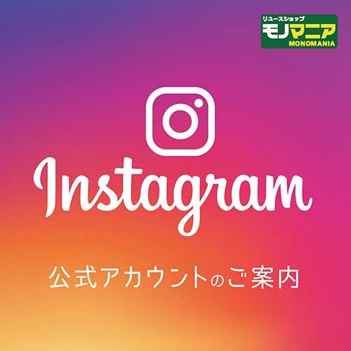 モノマニア 公式Instagram インスタ のご案内