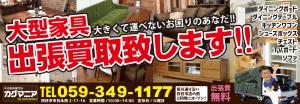 カグマニア-家具の出張買取