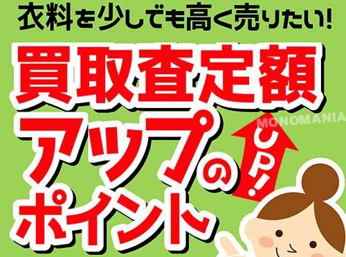 買取査定額アップのポイント【モノマニア朝日店】