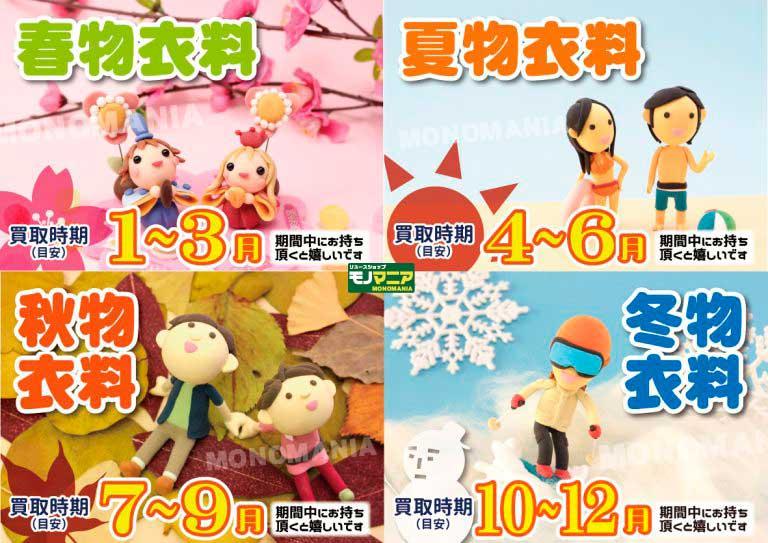 【モノマニア朝日店】衣料買取目安時期