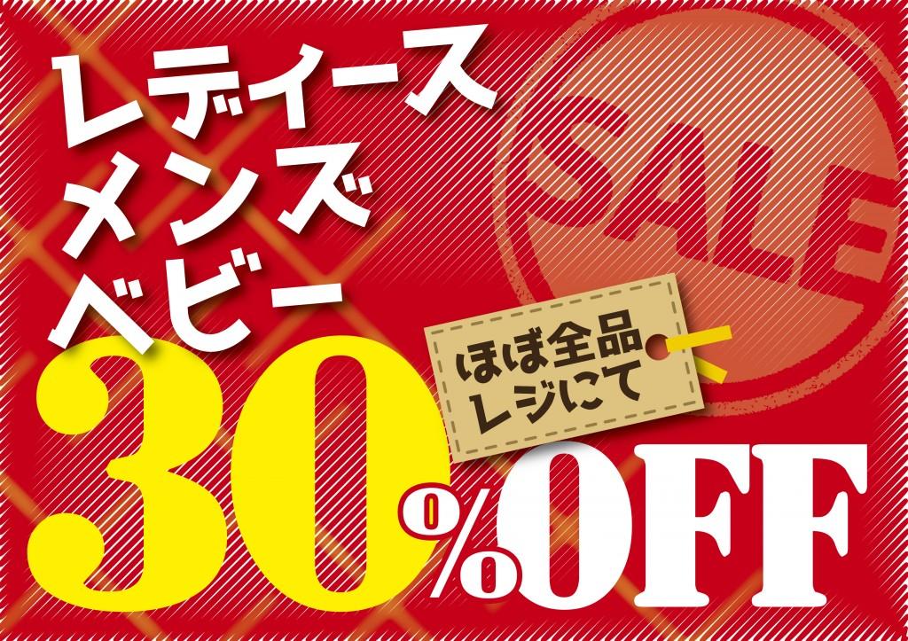 衣料品30%OFF【モノマニア】