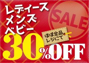 衣料品 30%OFF【モノマニア】