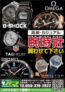 腕時計買わせて下さい【モノマニア朝日店】