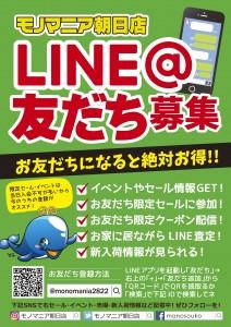 LINE@お友だち募集中【モノマニア朝日店】