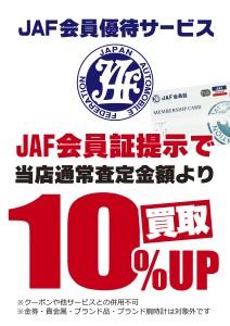 JAF優待 買取10%UP【モノマニア】