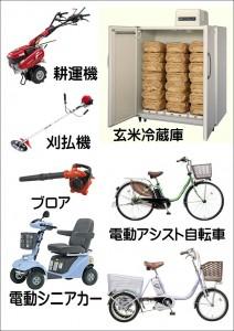農機具&電動自転車