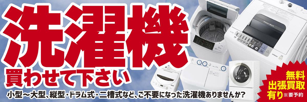 LP 洗濯機スライダー01