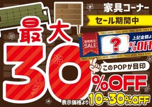 家具10-30%OFFセール【モノマニア朝日店】