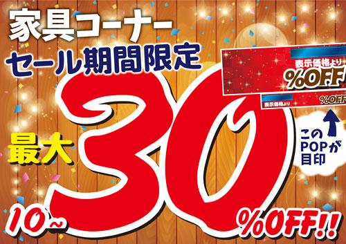 家具コーナー10~30%OFF【モノマニア朝日店】
