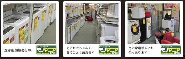 洗濯機を売るのも買うのも【モノマニア朝日店】