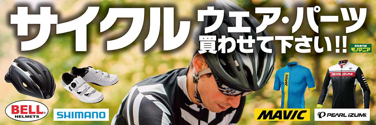 サイクルウェア・自転車パーツ買取り シティサイクル・電動アシスト自転車、ミニベロや折り畳み自転車