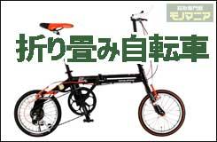 折り畳み自転車 売るなら 買取り専門