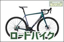 ロードバイク 買い取り スポーツ自転車 買取強化