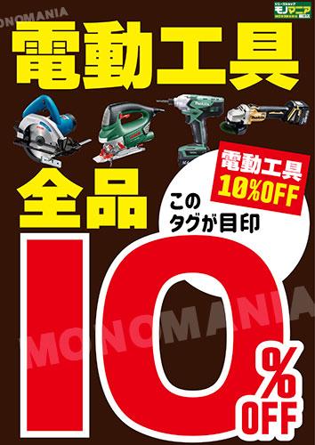 電動工具10%OFF【モノマニア朝日店】