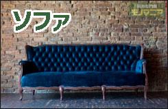 LP家具_買取強化 ソファ