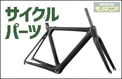 LP自転車-買取強化品サイクルパーツ
