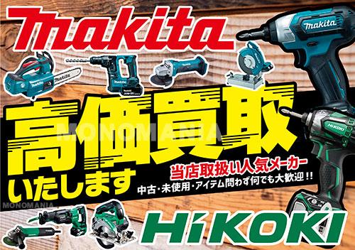 makita・Hikoki(Hitachi)の電動工具、高価買取中【モノマニア朝日店】
