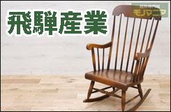 LP家具_買取強化 飛騨産業