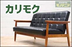 LP家具_買取強化 カリモク