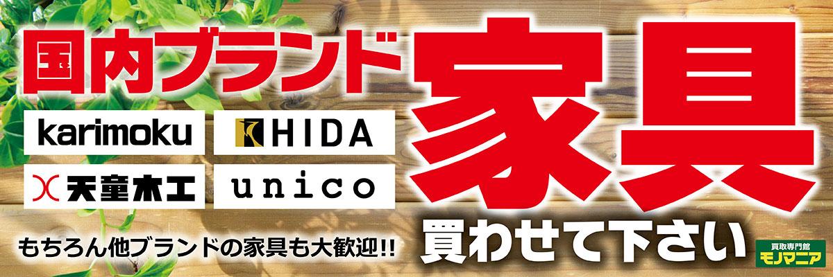 国内ブランド家具 karimoku カリモク 飛騨産業 HIDA unico 天童木工 家具 買取 売りたい 三重県 モノマニア 出張買取