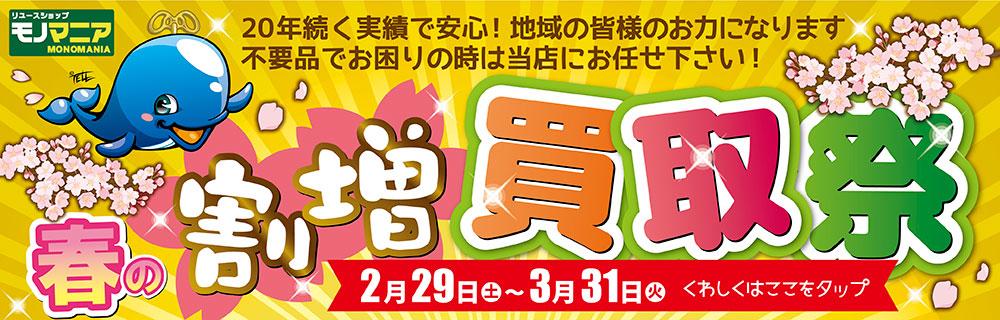 春の割増買取祭開催!!【モノマニア】