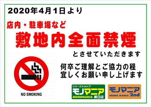 敷地内全面禁煙のお知らせ【モノマニア朝日店・セカンド店】