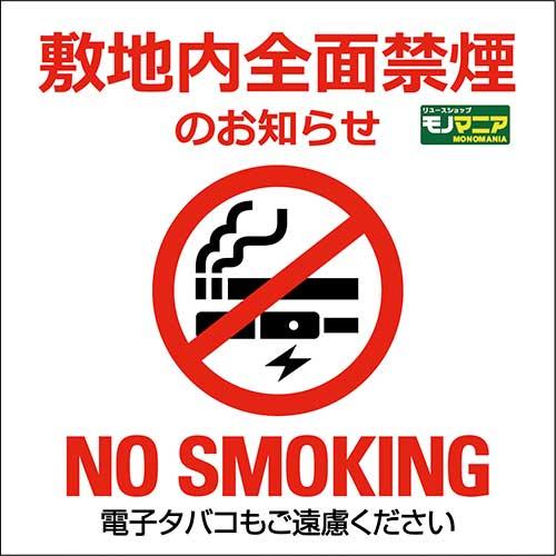 敷地内全面禁煙です【モノマニア】