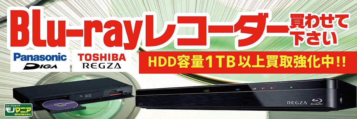 Blu-ray ブルーレイレコーダー DIGA REGZA 買取 売りたい モノマニア
