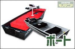 LPボート-強化品_ボート