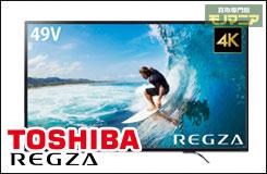 LPテレビ-強化品-REGZa