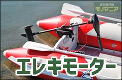 LPボート-強化品_エレキモーター