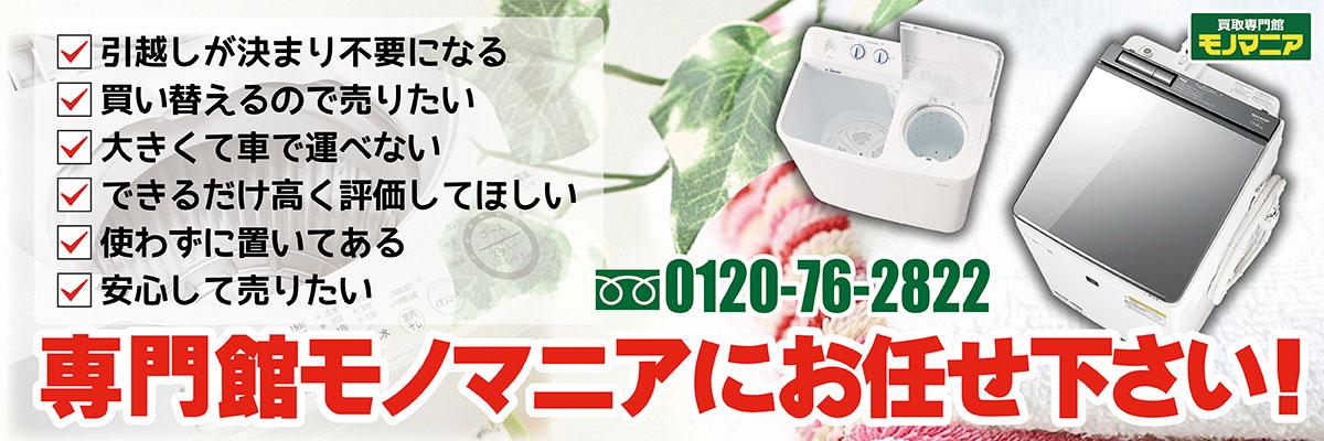 LPスライダー-洗濯機03