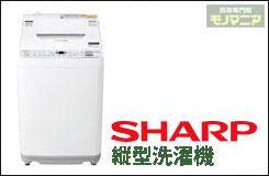 LP洗濯機-強化-SHARP縦型