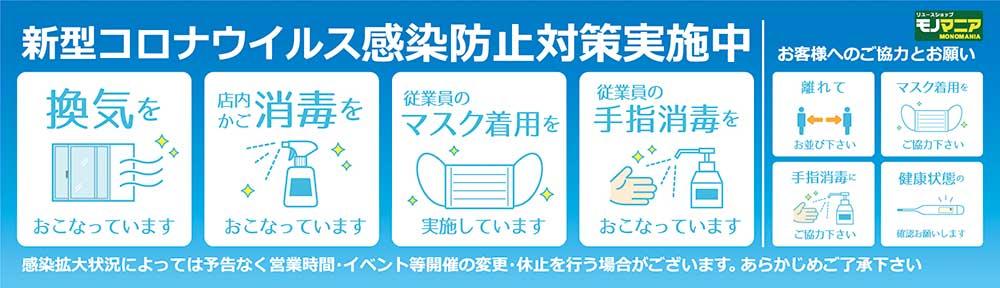 コロナウイルス対策実施中バナー【モノマニア朝日店】