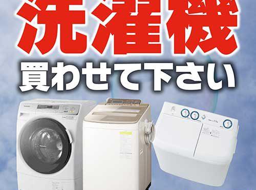 洗濯機 縦型 ドラム式 買取 売りたい 三重県 モノマニア