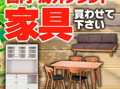 家具買わせて下さい【モノマニア朝日店】