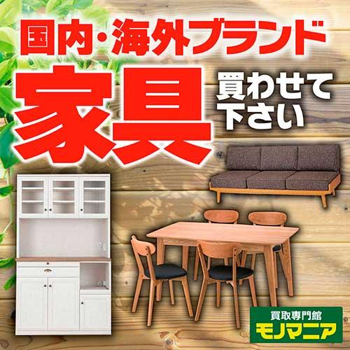 家具 ソファ ダイニング テーブル キッチンテーブル 食器棚 買取 売りたい 三重 モノマニア