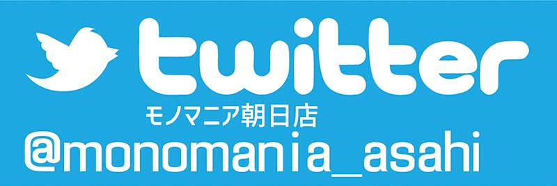 モノマニア朝日店Twitter @monomania_asahi