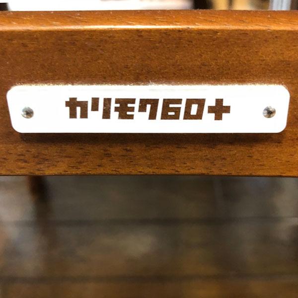 カリモク60のダイニングチェアー2脚セット買取致しました【カグマニア】