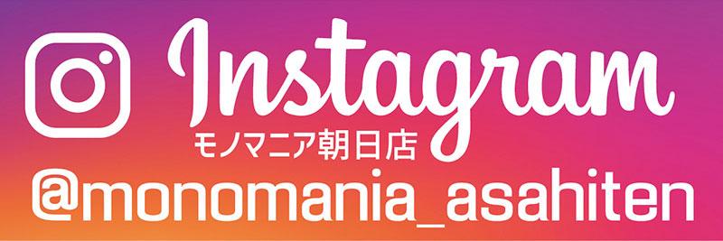 【モノマニア朝日店】公式インスタ@monomania_asahiten