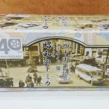 40周年記念トミカくじ 昭和のトミカ 買取りました【モノマニア朝日店】