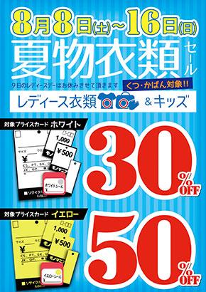 【モノマニア朝日店】お盆セール2020開催!!