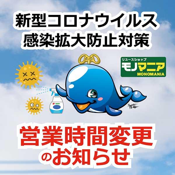 コロナ対策【モノマニア朝日店】