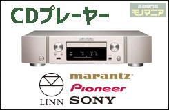 LPオーディオ強化-CD
