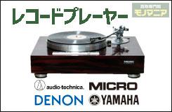LPオーディオ強化-レコード
