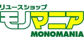 リユースショップ「モノマニアグループ」
