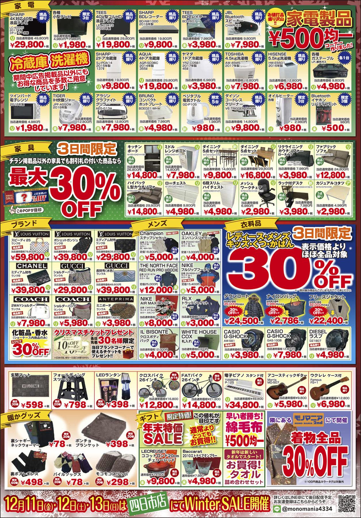 モノマニア祭2020【モノマニア朝日店】チラシ裏