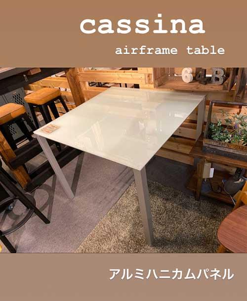 cassina エアーフレームテーブルを買取しました【モノマニア朝日店】