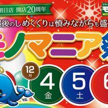 モノマニア祭2020【モノマニア朝日店】