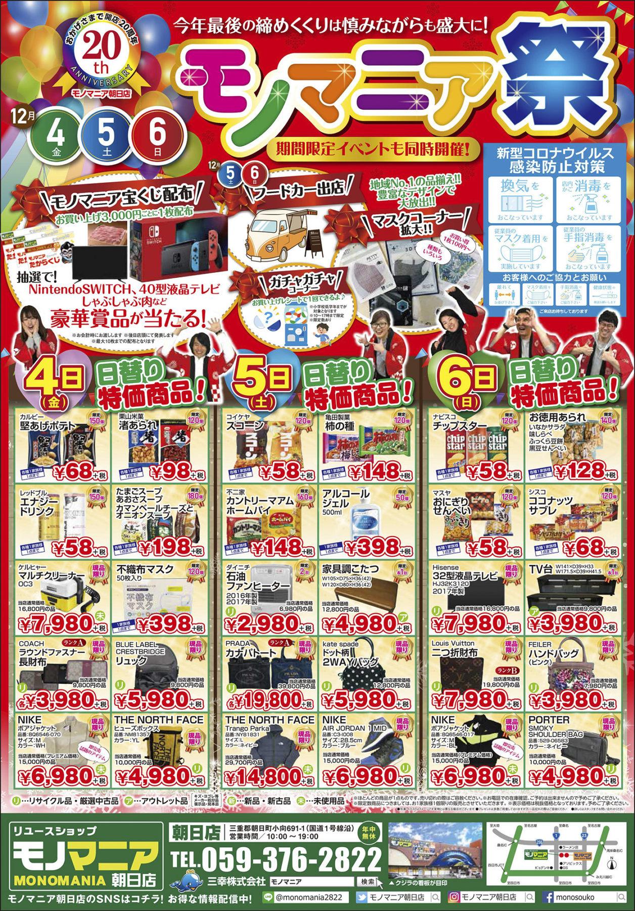 モノマニア祭2020【モノマニア朝日店】チラシ表